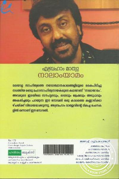 back image of Nalamyamam