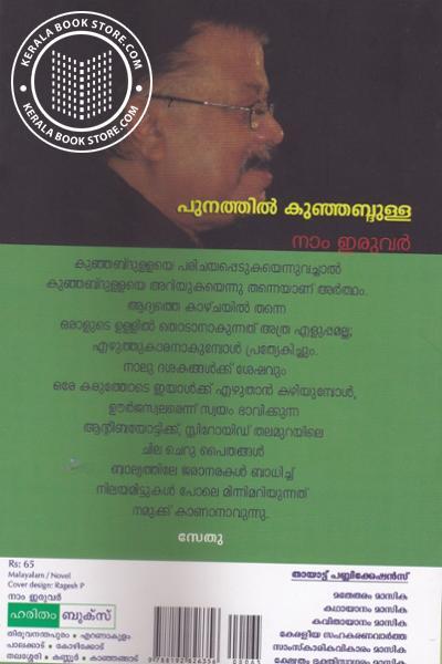 back image of Nam Iruvar