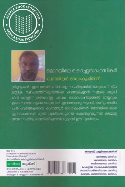 back image of Omarayile Kochusahasikar