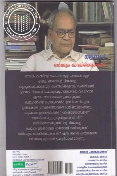 back image of Orkkuka Kavalirikkukayanu