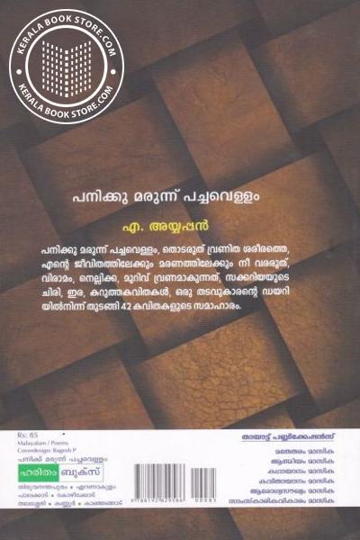 back image of പനിക്ക് മരുന്ന് പച്ചവെള്ളം