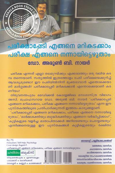 back image of Pareekshappedi Engane Marikadakkam Pareeksha Engane Nannayittezhutham