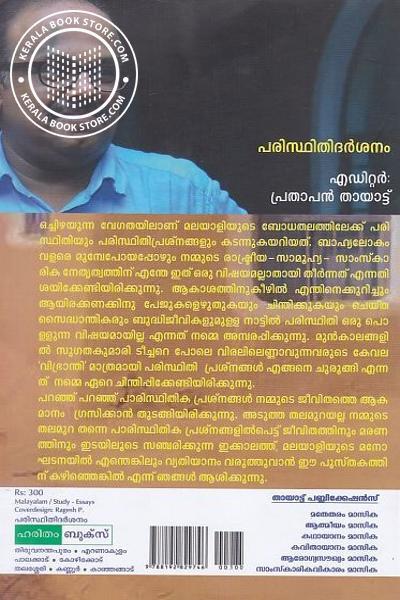 back image of പരിസ്ഥിതി ദര്ശനം