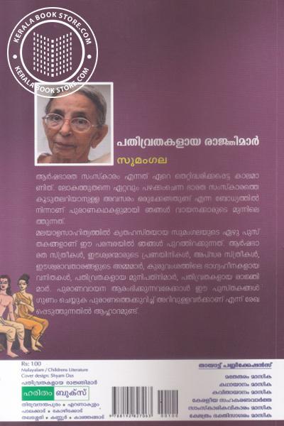 back image of Pathiivrathakalaya Rangimar