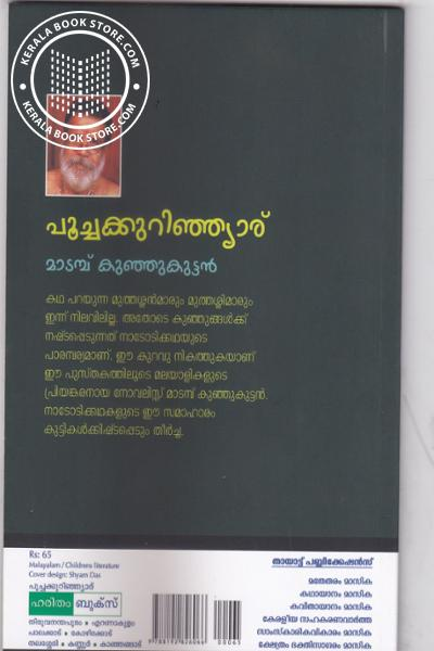 back image of പൂച്ചക്കുറിഞ്ഞ്യാര്
