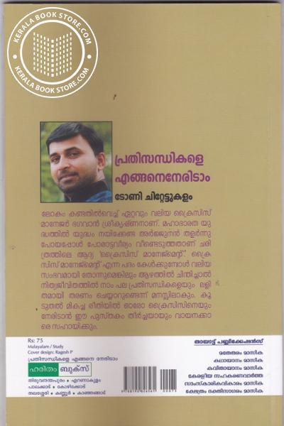 back image of Prathisandhikale Egana Neridam