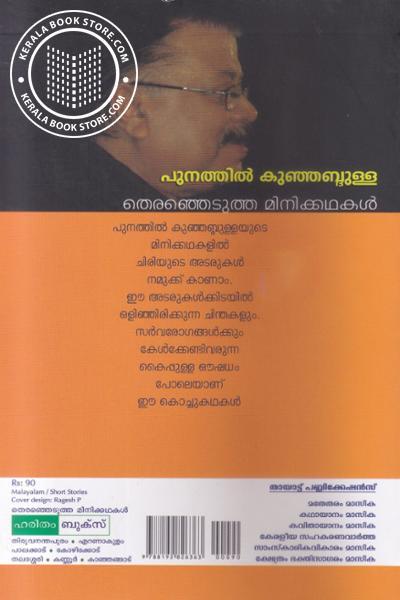 back image of Punathil Kunhabdullayude Therenhedutha Minikathakal