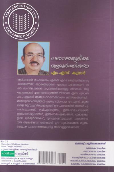 back image of Puranagalile Dwanthamoorthikal