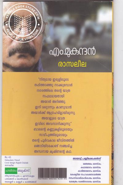 back image of രാസലീല