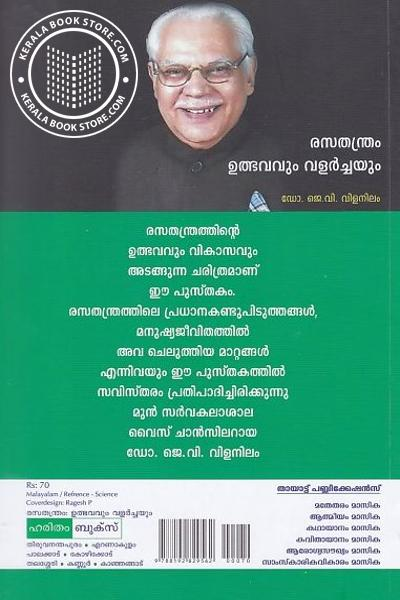 back image of Rasathanthram