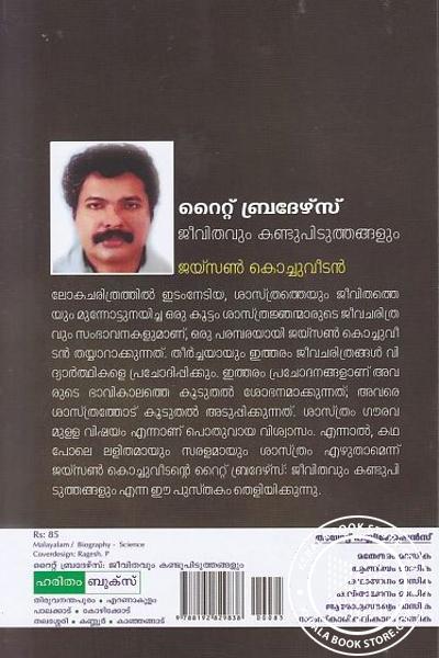 back image of Right Brothers Jeevithavum Kandupidithangalum