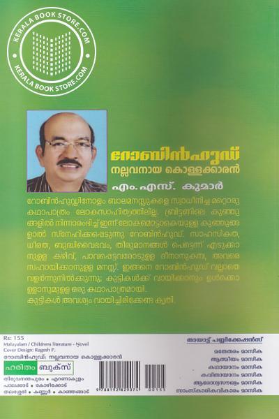 back image of റോബിന് ഹുഡ് നല്ലവനായ കൊള്ളക്കാരന്