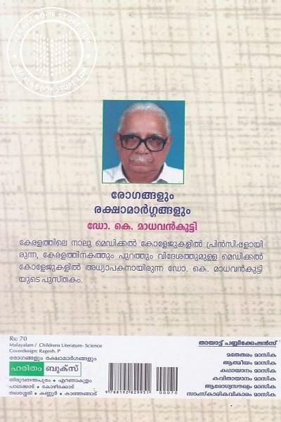back image of Rogangalum Rekshamargangalum