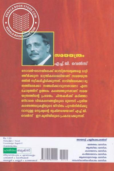 back image of സമയയത്രം
