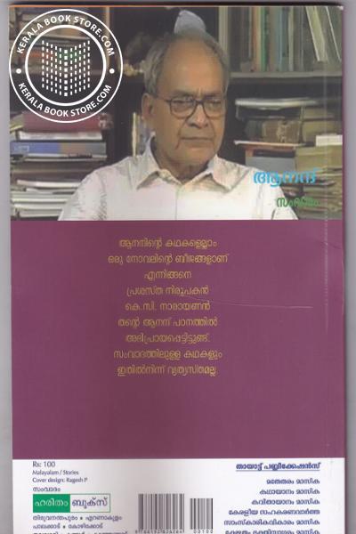 back image of Samvadam