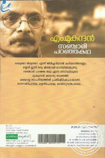 back image of Sanchari Paraga Katha