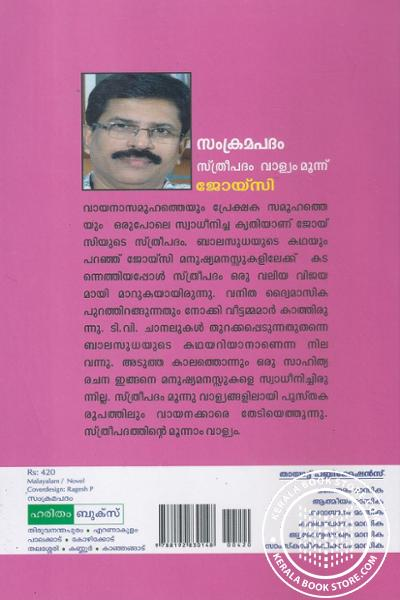 back image of സംക്രമപദം - സ്ത്രീപദം വാള്യം - 3