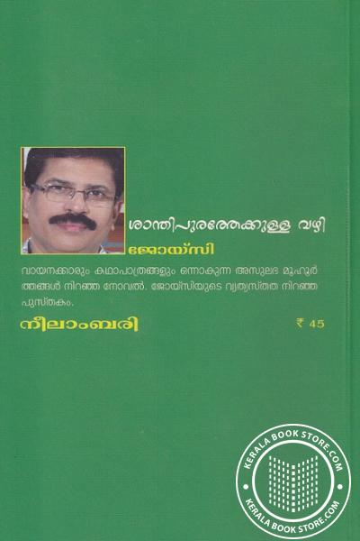 back image of ശാന്തിപുരത്തേക്കുള്ള വഴി