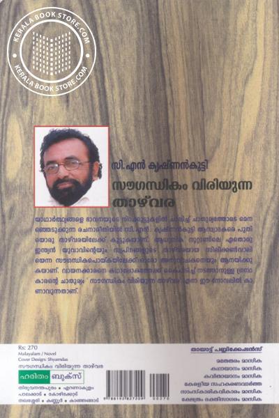back image of Saugandhikam Viriyunna Thazhvara