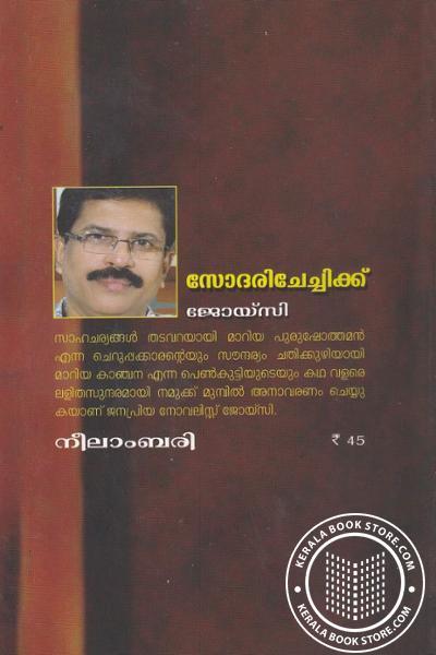 back image of സോദരിചേച്ചിക്ക്