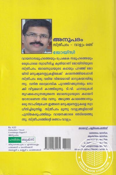 back image of അനുപദം - സ്ത്രീപദം വാള്യം - 2