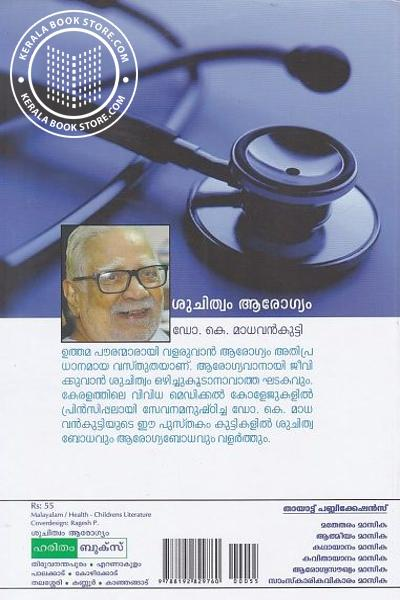 back image of Suchithum Arogram
