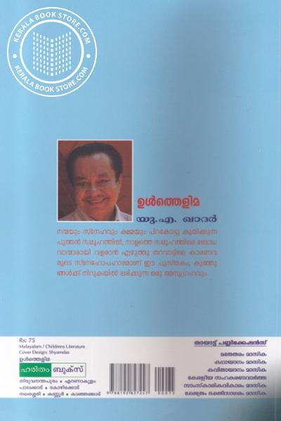 back image of ഉള്ത്തെളിമ