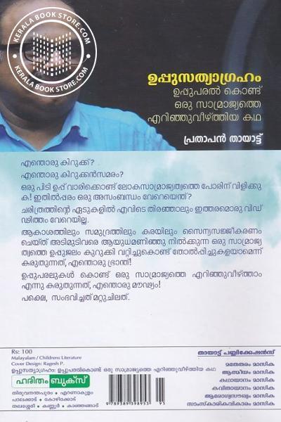 back image of ഉപ്പുസത്യാഗ്രഹം