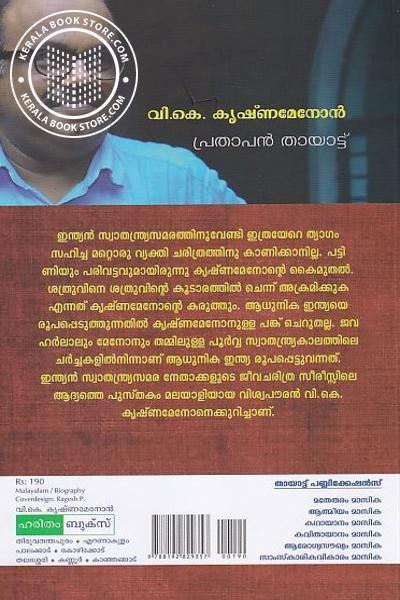 back image of വി കെ കൃഷ്ണമേനോന്