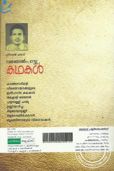 back image of Vadakkanpattu Kathakal