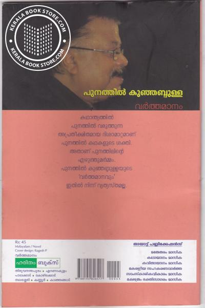 back image of വര്ത്തമാനം