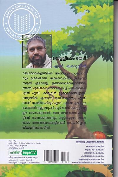 back image of വെള്ളിമരം തേടി