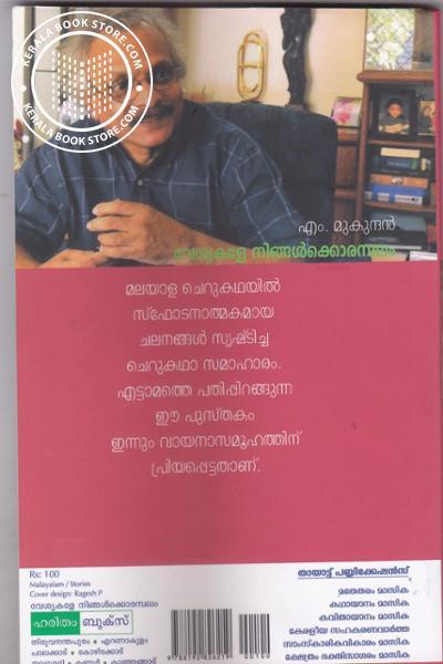 back image of Vesyakale Ningalkkorambalam