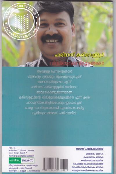 back image of Vishmayavarambiloodangane
