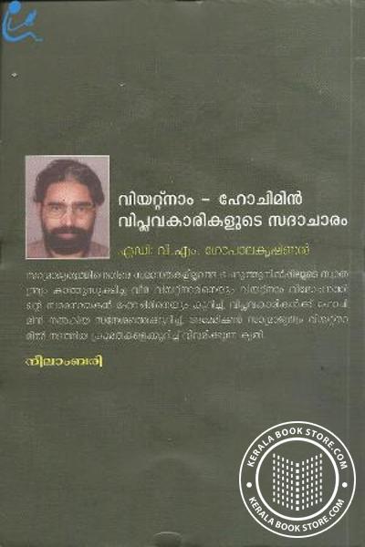 back image of വിയറ്റ്നാം-ഹോചിമിന് വിപ്ലവകാരികളുടെ സദാചാരം