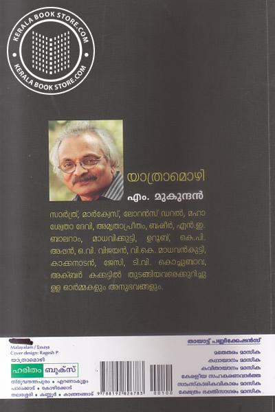 back image of Yatramozhi