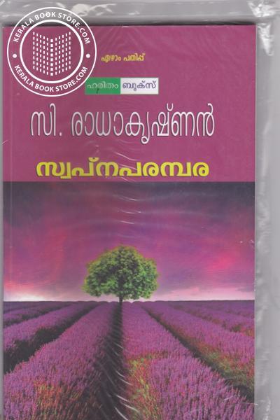 Image of Book സ്വപ്നപരമ്പര
