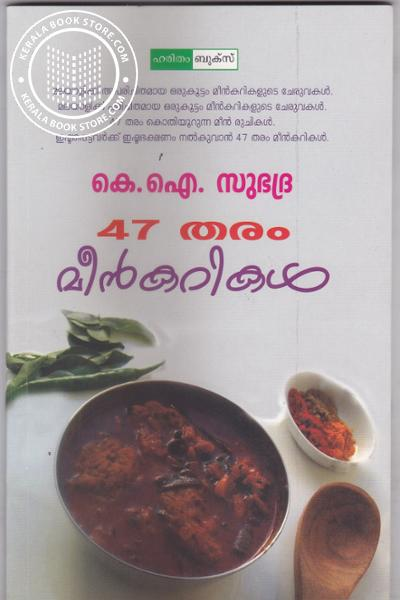 Image of Book 47 Tharam Meen Karikal