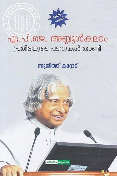 Cover Image of Book എ പി ജെ അബ്ദുള് കലാം പ്രതിഭയുടെ പടവുകള് താണ്ടി