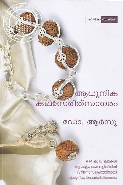 Cover Image of Book ആധുനിക കഥാസരിത് സാഗരം