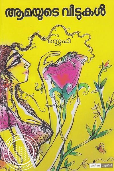 Cover Image of Book ആമയുടെ വീടുകള്