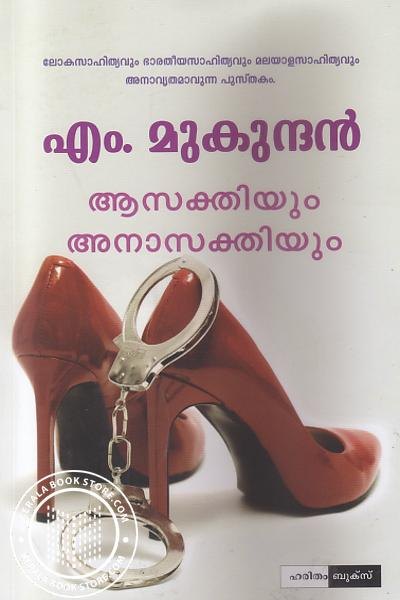 Cover Image of Book Aasakthiyum Anasakthiyum