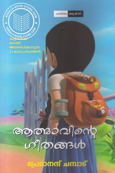 Cover Image of Book Aathmavinte Geethangal