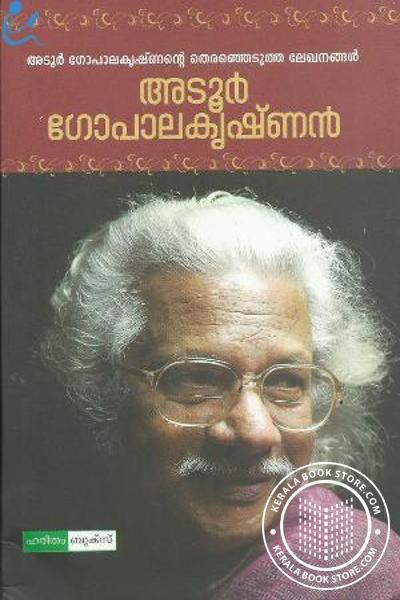 Cover Image of Book Adoor Gopalakrishnante Therengedutha Lekhanagal