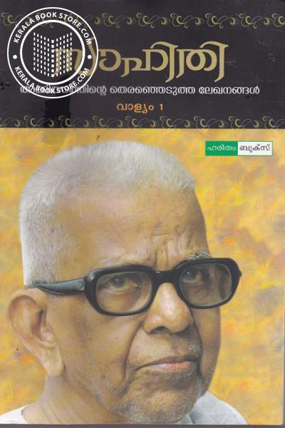 Image of Book Akkithathinte Theranhedutha Lekhanangal- Vol 1,2,3