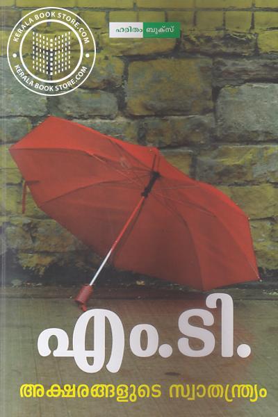 Cover Image of Book അക്ഷരങ്ങളുടെ സ്വതന്ത്യ്രം