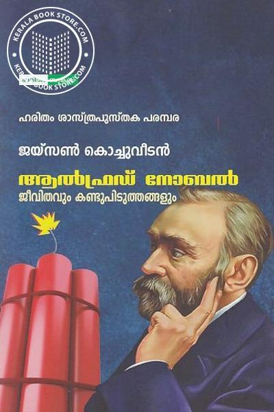 Cover Image of Book ആല്ഫ്രഡ് നോബല് ജീവിതവും കണ്ടുപിടുത്തങ്ങളും