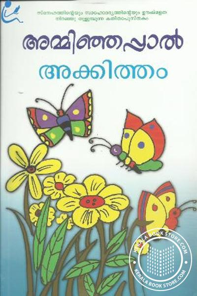 Cover Image of Book അമ്മിഞ്ഞപ്പാല്