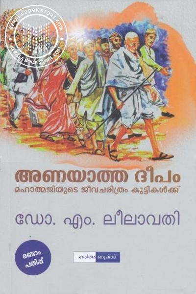 Cover Image of Book Anayatha Deepam