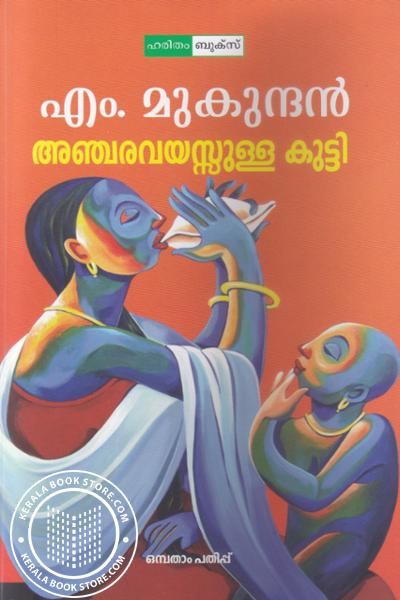 Cover Image of Book Anchara Vayassulla Kuttyy